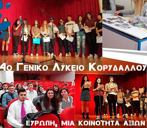 e-Collage: 4ο ΓΕΛ Κορυδαλλού