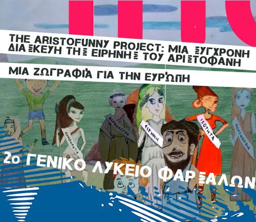 e-Collage: 2ο ΓΕΛ Φαρσάλων