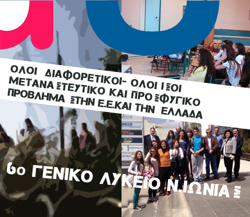e-Collage: 6ο ΓΕΛ Νέας Ιωνίας