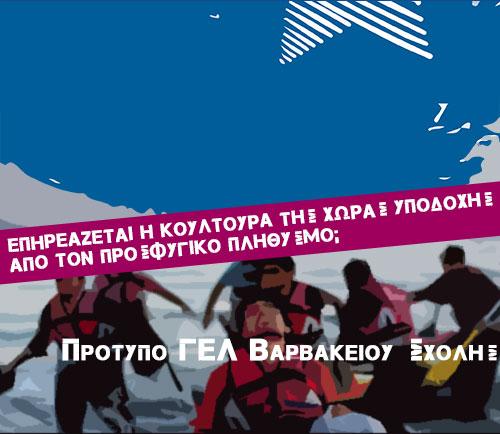 e-Collage: Πρότυπο ΓΕΛ Βαρβακείου Σχολής