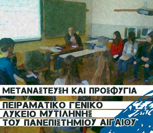 e-Collage: Πειραματικό Γενικό Λύκειο Μυτιλήνης του Πανεπιστημίου Αιγαίου