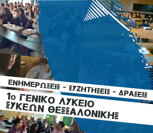 e-Collage: 1ο ΓΕΛ Συκεών Θεσσαλονίκης