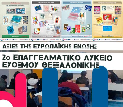 e-Collage: 2ο ΕΠΑΛ Ευόσμου