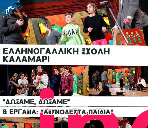 e-Collage: Ελληνογαλλική Σχολή Καλαμαρί