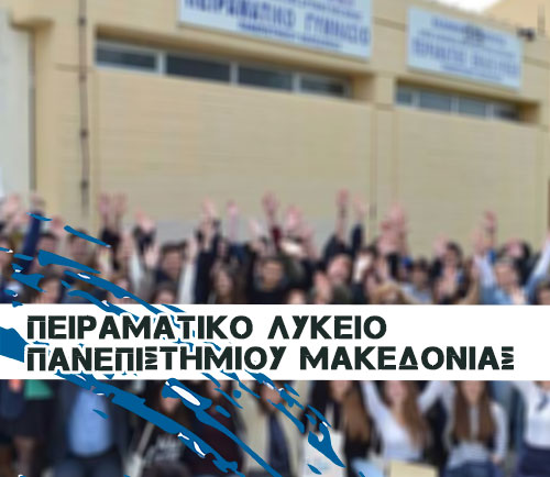 e-Collage: Πειραματικό Λύκειο Πανεπιστημίου Μακεδονίας