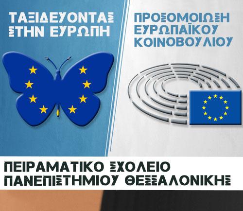 e-Collage: Πειραματικό Σχολείο Πανεπιστημίου Θεσσαλονίκης
